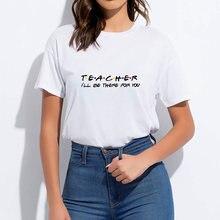 Учитель i'll be there for you дешевые круглым вырезом женские