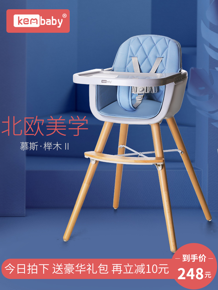 Kembaby Baby Dining Chair Children's Multi-functional Dining Chair Solid Wooden Stool Portable  Baby Sitting Table And Chair