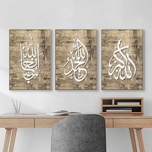 Vintage Islamic Wall Art Allah Arabic Calligraphy Canvas Print Muslim Posters Canvas Paintings For Living Room Wall Home Decor