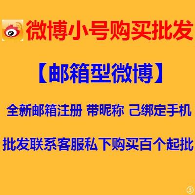 微博小号购买【邮箱微博】微博账号全新邮箱注册 带昵称 己绑定手机或无随机发