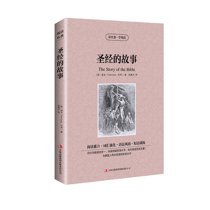 Bilingual World Literary Masterpieces Book The Story Of The Bible In Chinese & English