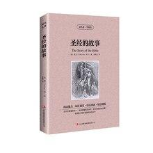 Livro A história da bíblia bilíngüe obras primas literárias Do Mundo em Chinês & Inglês