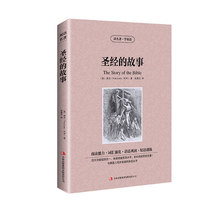 Tweetalige Wereld literaire meesterwerken Boek Het verhaal van de bijbel in Chinese & Engels