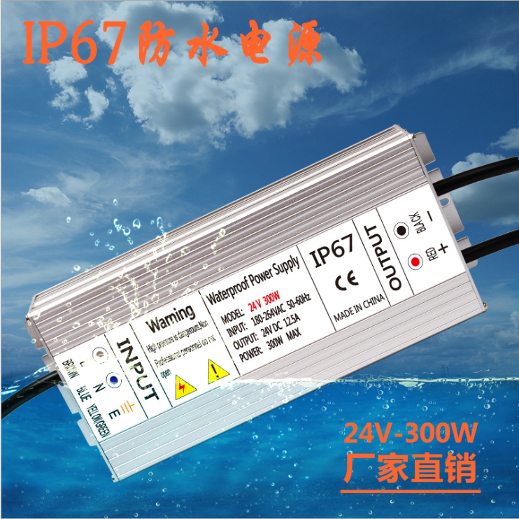 hot selling high quality 24V 300W waterproof power supply 24v 300W lighting engineering power supply 24v industrial switching power supply