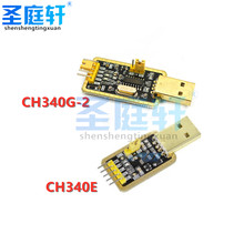 CH340 USB to TTL CH340G module, upgrade, download a small wire brush, STC microcontroller board, USB to serial, PL2303