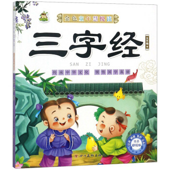 Enlightenment Cognitive Reading Of Kindergarten Children Three Character Classic With Pinyin And Colorful Pictures