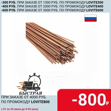 Припой 0% Алармет Ф2*500 мм (аналог Harris), Россия, 15гр/пруток