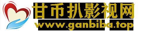 甘币扒影视网、GANBIBA