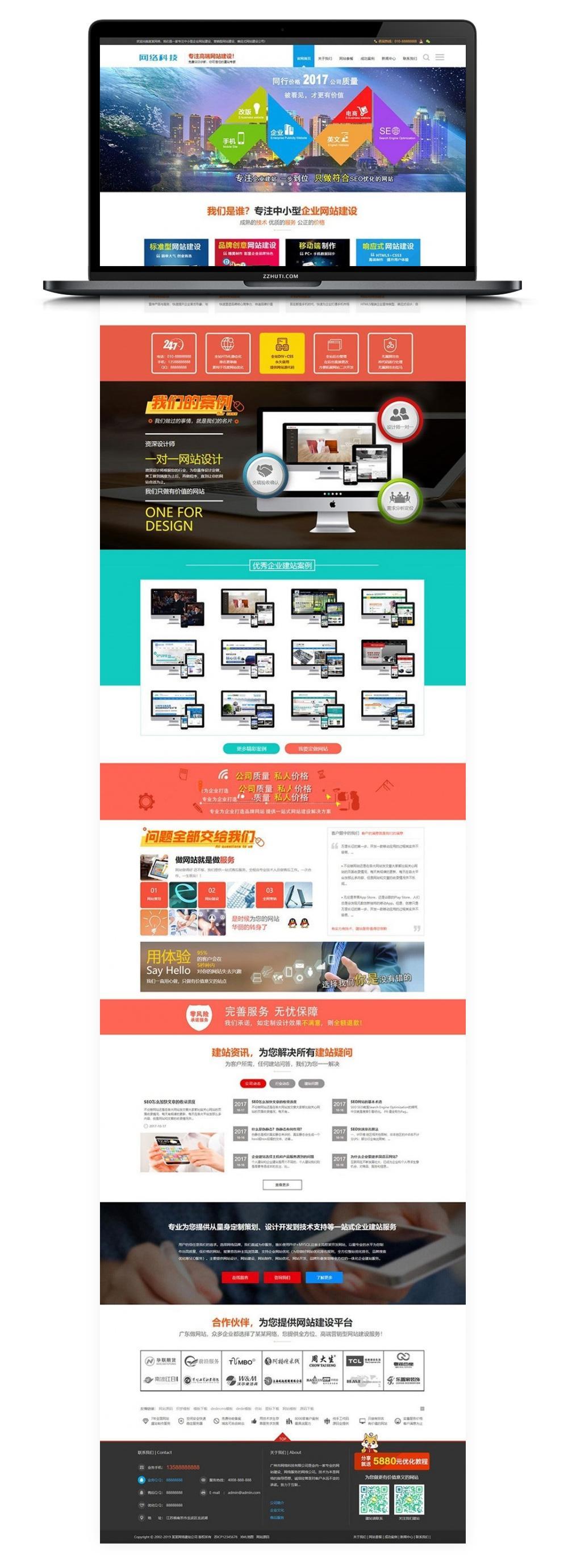 【织梦网络科技公司模板】自适应高端网站建设推广科技公司源码[织梦内核]