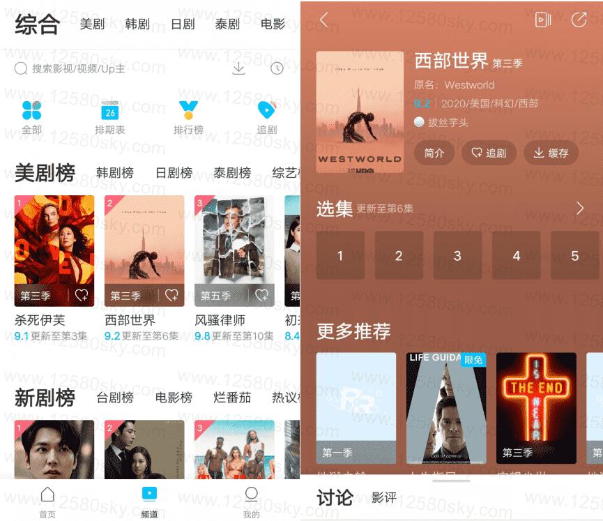 安卓人人视频v4.6.4 无广告会员版