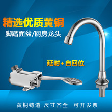 Bathroom Medical Laboratory Basin Faucet Tap Copper Foot Pedal Brass Basin Mixer Water Faucet Taps Single Cold Water