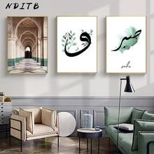 Affiche de mosquée avec Architecture islamique Hassan II, peinture sur toile dart mural, décoration musulmane, Sabr Bismillah