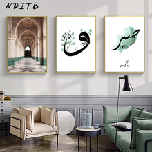 Arquitetura islâmica hassan ii mesquita poster sabr bismillah parede arte impressão em tela simplicidade muçulmano decoração pintura de imagem