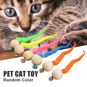 1/3 шт. игрушка для кошек Игрушка для моделирования червя с колокольчиком для домашних животных XH8Z