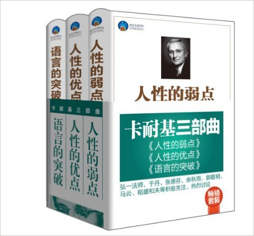 Time Library Carnegie Trilogy Weaknesses Of Human Nature Advantages Of Human Nature  Breakthroughs In Language (3 Volumes A Set)