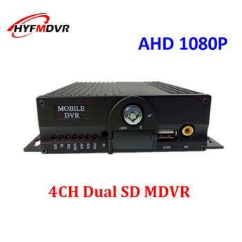 System upgrade supports global language AHD 4CH dual SD card Mobile DVR large truck hd video monitoring record host