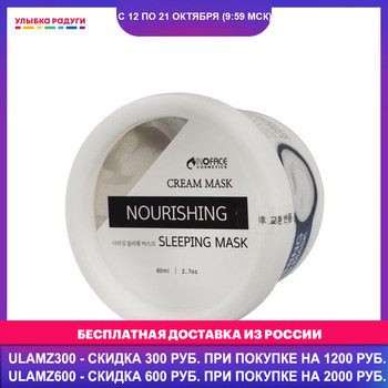 Masks INOFACE 3111332 ulybka radugi r-ulybka smile rainbow косметика eveline for women care Beauty Health Skin Face mask Female Depth Replenishment U Zone Cream Sleeping Mask