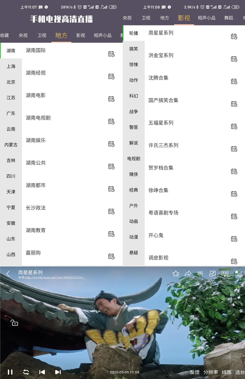 安卓手机电视高清直播v7.2.3