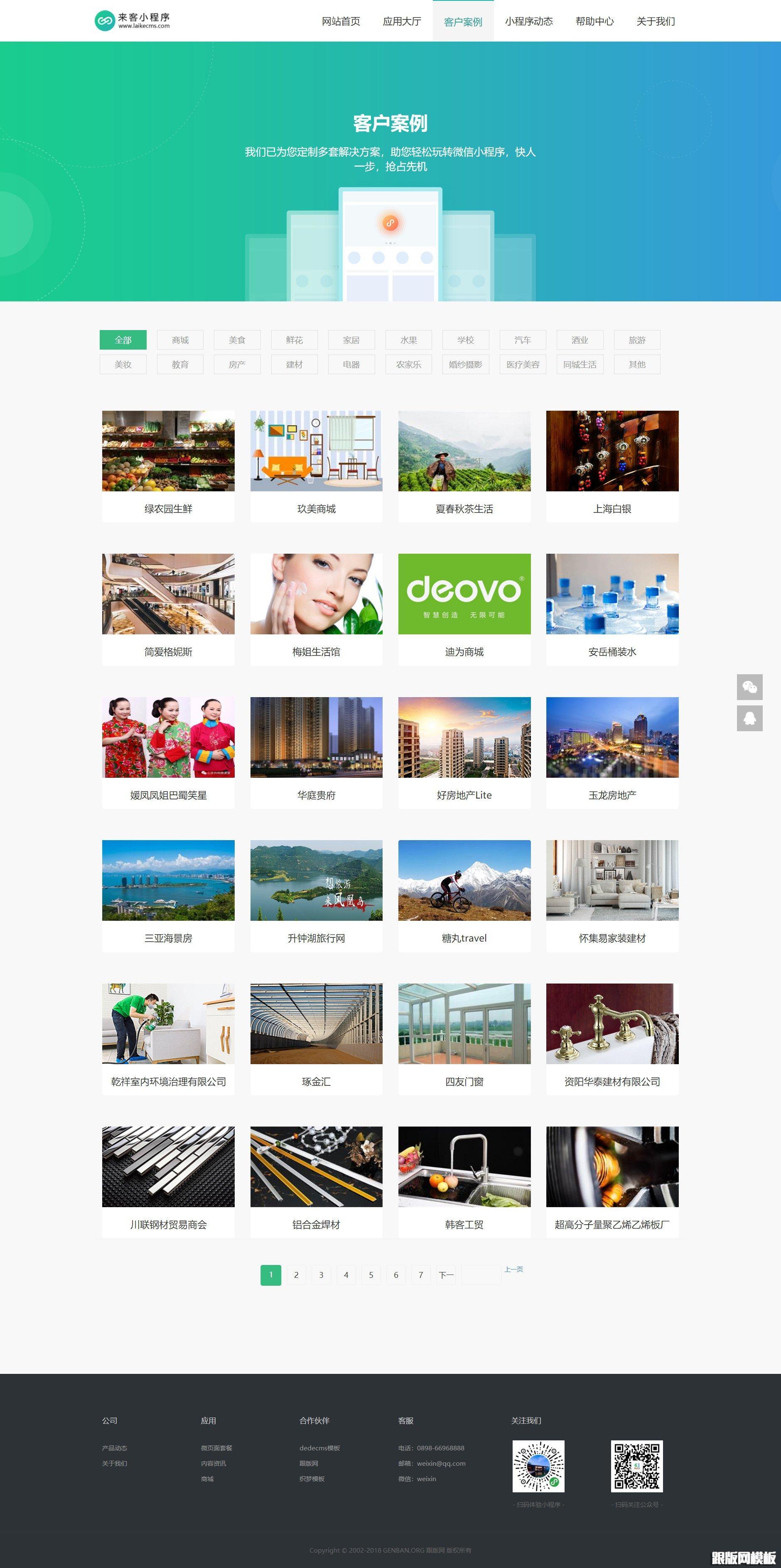 【织梦网络行业模板】微信小程序销售展示销售企业网站源码[织梦内核]
