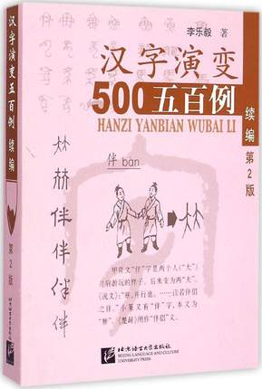 500 Cases Of Evolution Of Chinese Characters /