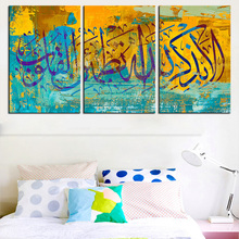 Arabic 3 Panel Set NO-1257266521 Painting for Islamic Wall Art Decor Oil Painting Wall Art Print Canvas No Framed Wall Pictures