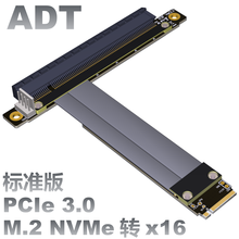 M2 NGFF NVMe interface extension line to PCIE x16 graphics card built-in transfer m.2 16x Riser Card 32G/bps Extension Cable the extension cord of mpcie wireless network card is connected to m 2 nvme m key interface minipice is connected to ngff