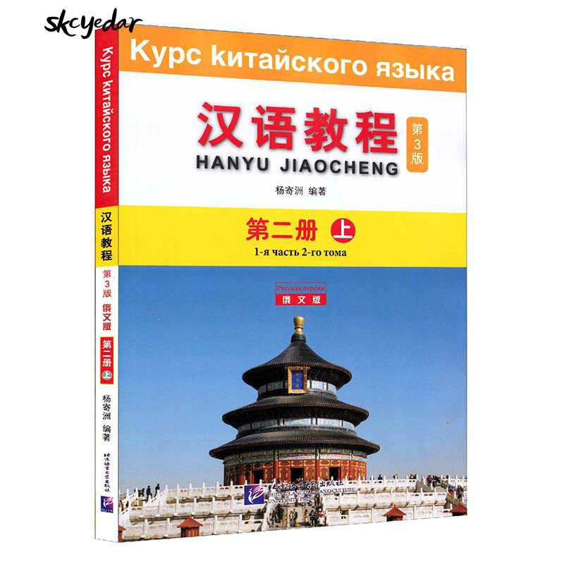 Chinese Course (3rd Edition) Russian Edition2 A Chinese Textbook For College Students Elementary Level