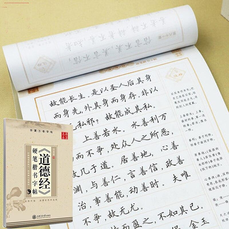 Tao Te Ching / Dao De Jing By Tian Zang Ying Chinese Characters Word Pen Pencil Calligraphy Copybook Regular Script