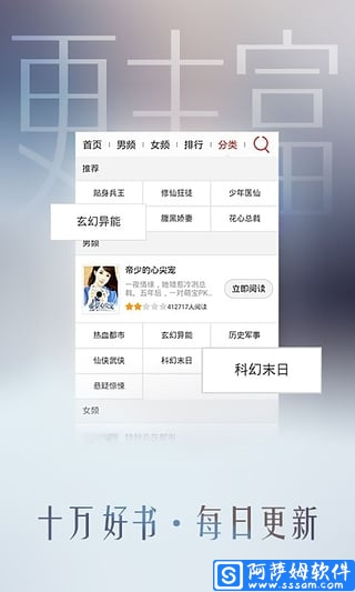 91熊猫看书 v8.7.6