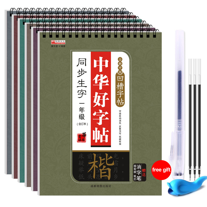 1 Pcs School 3D Chinese Characters Reusable Groove Calligraphy Copybook For Children Calligraphy Book Beginners Practice Iibros
