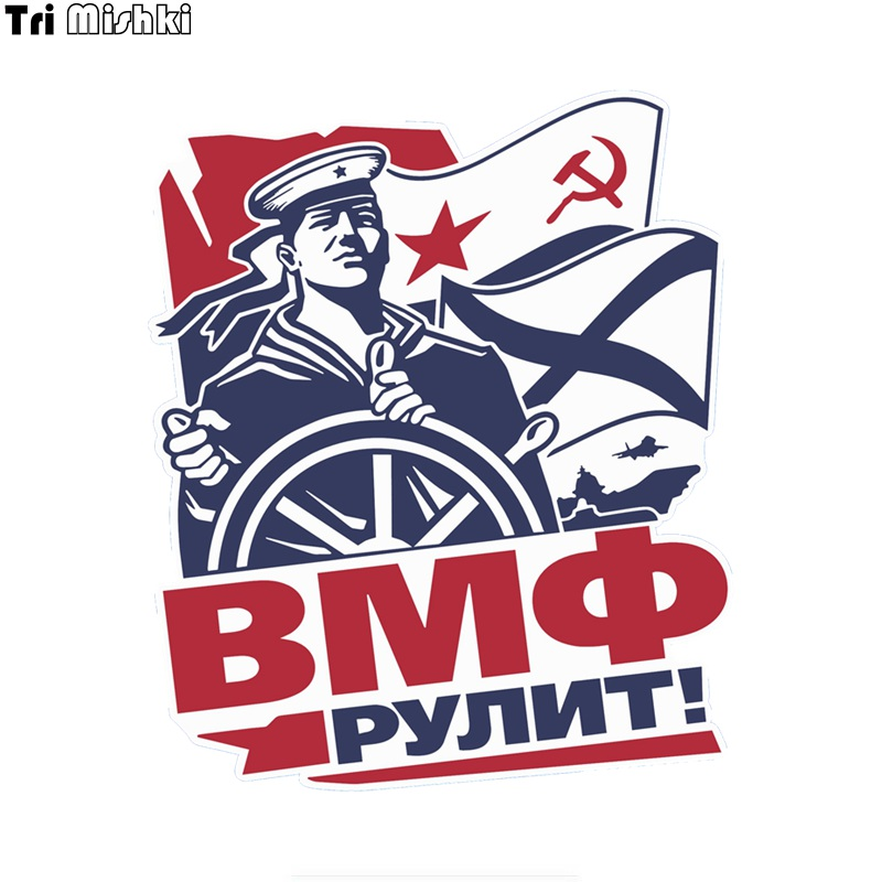 Tri Mishki WCS671 13*15.6cm Russian Navy Steers Car Sticker Colorful Decals Motorcycle Sticker