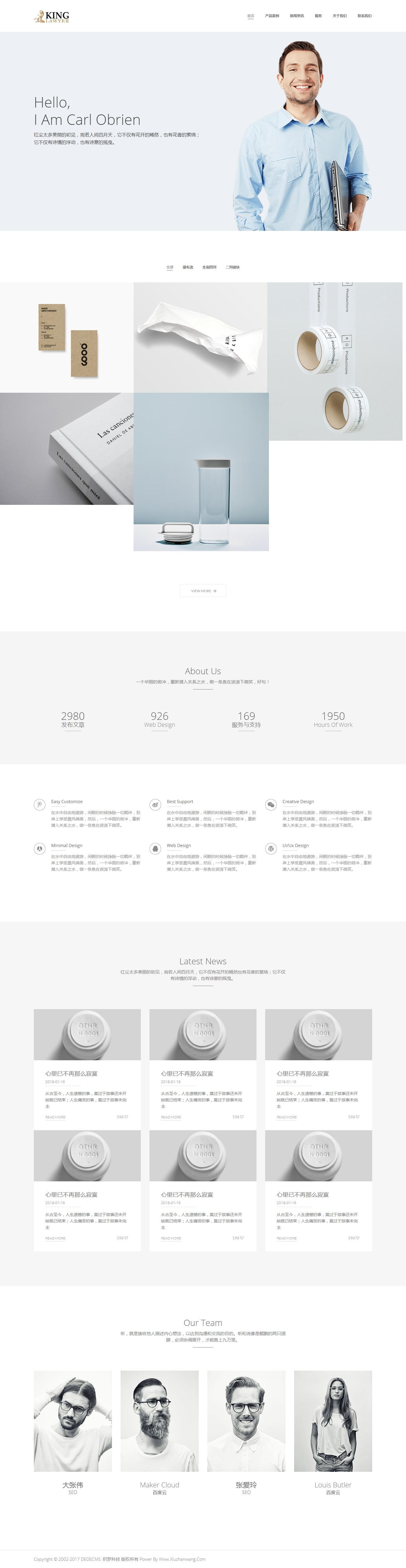 【织梦创意设计企业模板】产品创意设计类HTML5企业DEDECMS响应式网站模板自适应手机端