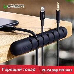 Ugreen organizador de Cable de silicona USB enrollador de Cable Flexible de gestión de Clips soporte de Cable para auriculares de ratón