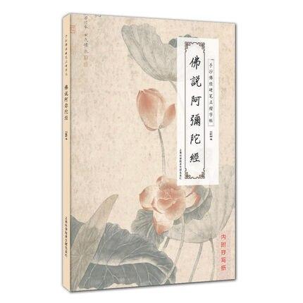 Handwritten Buddhist Scriptures Copybook Pen BLOCK: Buddha Amitabha Sutra