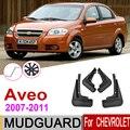 Брызговики для Chevrolet Aveo T250 Sean Saloon 2011 ~ 2007, передние и задние щитки от грязи, брызговики, автомобильные аксессуары 2008 2009