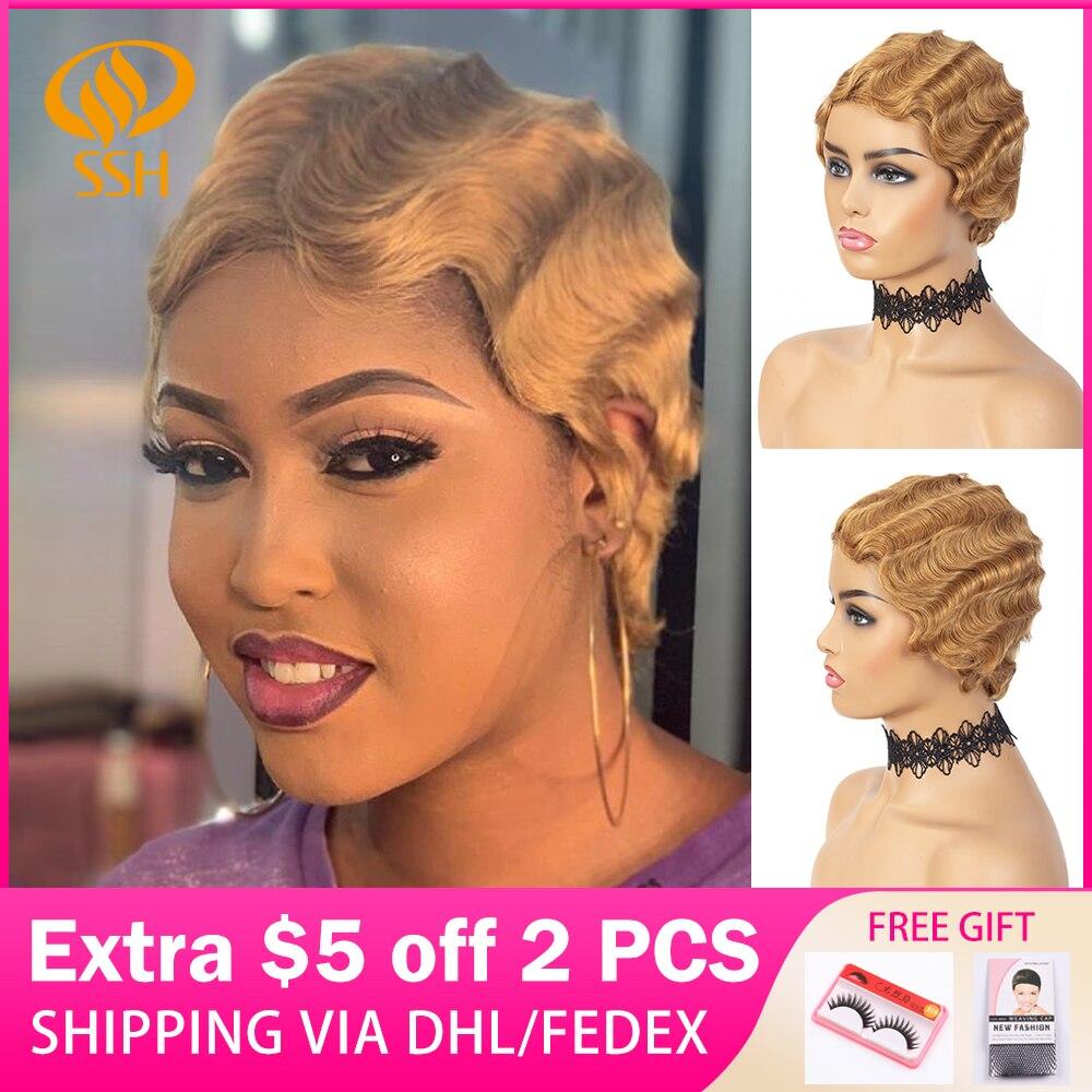 SSH Finger Wave Human Hair Wigs Brazilian Remy Short Human Wigs For Black Women Short Pixie Cut Wig Human Hair Short Bob Wigs