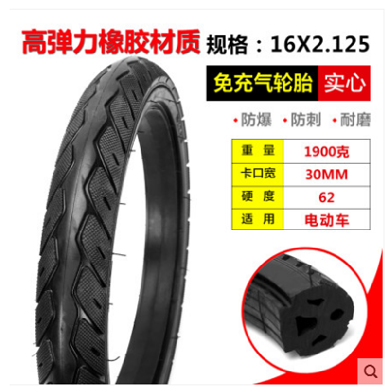 16 Inch X2.125 Solid Tire 16 * 2.125 Electric Vehicle Tire Wins Vacuum Tire Tubeless Tire Free Inflation
