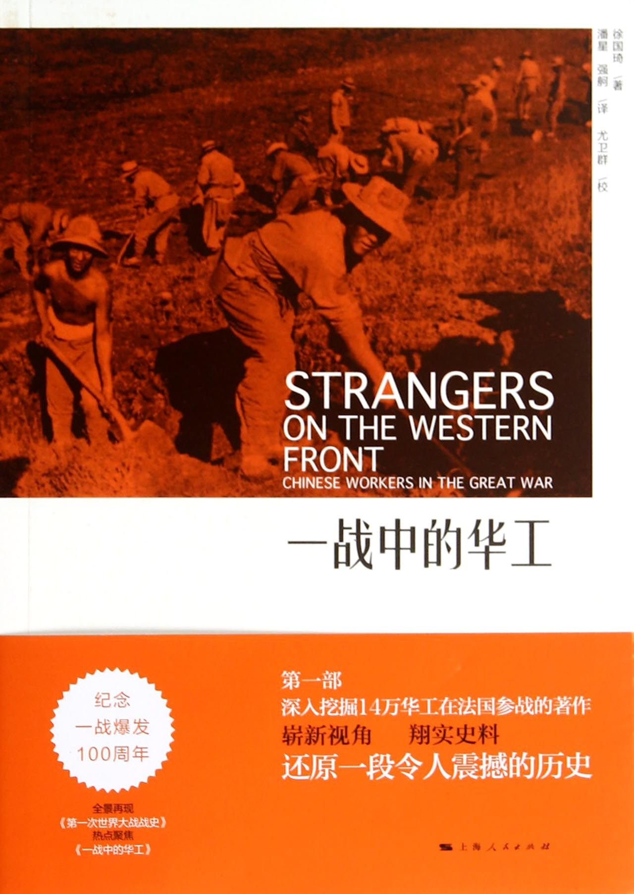 Strangers On The Western Front:Chinese Workers In The Great War (Chinese Edition)