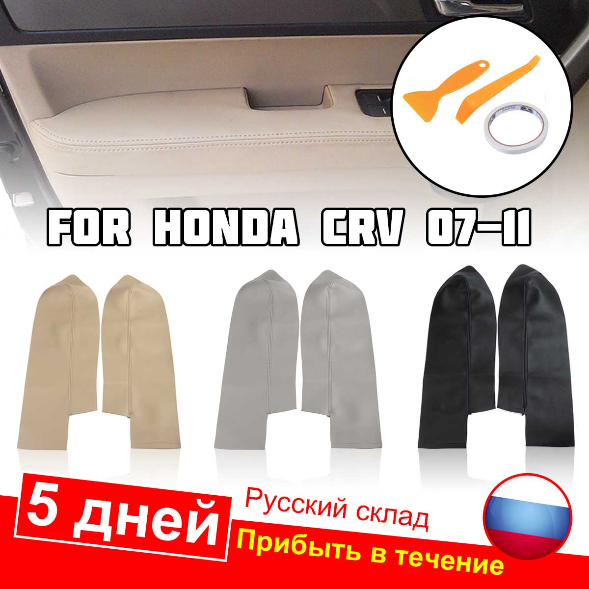 Пара спереди дверная ручка панели подлокотник чехол из кожи на основе микроволокна с отделкой для Honda CRV 2007 2008 2009 2010 2011