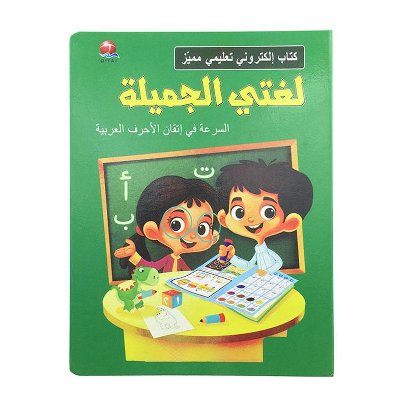 Arabic Alphabet Reading Book Kids Early Education Machine Children's Educational Flat Dot Reading Machine Explosion Toy