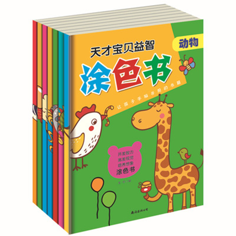 Children's Small Hand Coloring Puzzle Coloring Book Full 8 Graffiti Coloring Kindergarten Enlightenment Painting Book