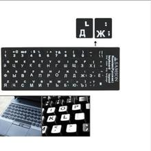 Russian Learning Keyboard Layout Sticker for Laptop / Desktop Computer Keyboard