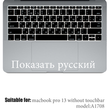 For macbook pro laptop accessories 13pro without touchbar 13 Keyboard Cover Russian A1708 silicone protective film