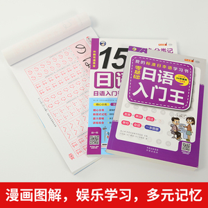 Image 3 - New 3pcs/set Getting started with Japanese/ 15000 Japanese words/ Standard Japanese handwritten copybooks  Writing for Beginner