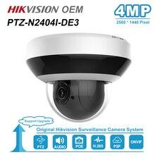 Hikvision OEM 4MP POE IP PTZ камера 2,8 ~ 12 мм объектив 4X зум Поддержка 2-сторонняя аудио сетевая камера IR 20m IP66 H.265 + PTZ-N2404I-DE3