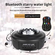 Звездный проектор для детей 3 в 1 светодиодсветодиодный Туманность