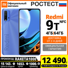 Смартфон Xiaomi Redmi 9T 4 + 64ГБ RU,[промокод:RAKETA1000],[Ростест, Доставка от 2 дня, Официальная гарантия]