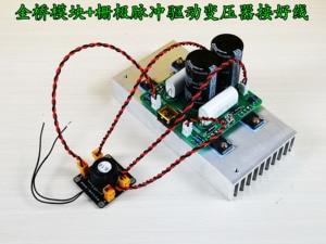 Image 3 - Tesla Coil Full Bridge Inverter Module Finished Kit DRSSTC SSTC
