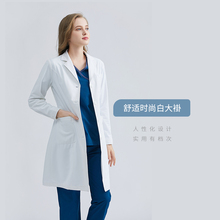 White gown long sleeve doctor men and women beauty wear high-grade easy - to - iron stomatologist wear plastic hospital uniform