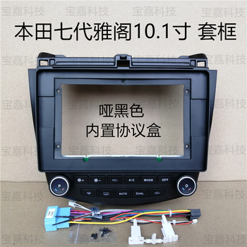 For Honda Accord 7th Gen 2003-2007 Car Fascia Navigation Fascias Dash Frame Kit For 10-10.2Universal Android Multimedia Player image